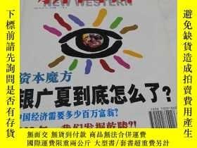 二手書博民逛書店新西部2001年10月1日出版罕見十月號Y232101 出版2001