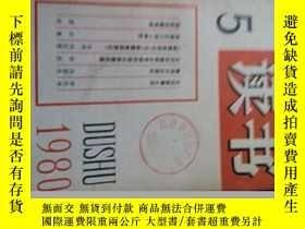 二手書博民逛書店讀書罕見4,516798 出版1980