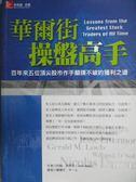 【書寶二手書T1/股票_LQJ】華爾街操盤高手-百年來五位頂尖股市作手_約翰‧波伊克