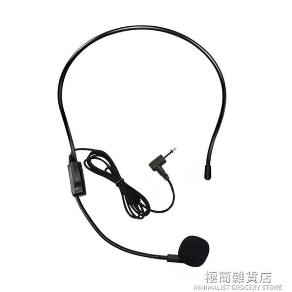 索愛通用擴音器麥克風小蜜蜂耳麥話筒領夾頭戴式教師教學專用有線話筒老 極簡雜貨