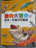 【書寶二手書T8/雜誌期刊_JGG】動物大驚奇III:發現!好像的明星臉_陳愷褘