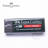 『ART小舖』德國Faber-Castell輝柏 彩色鉛筆專用橡皮擦【水性色鉛筆、油性色鉛筆專用】