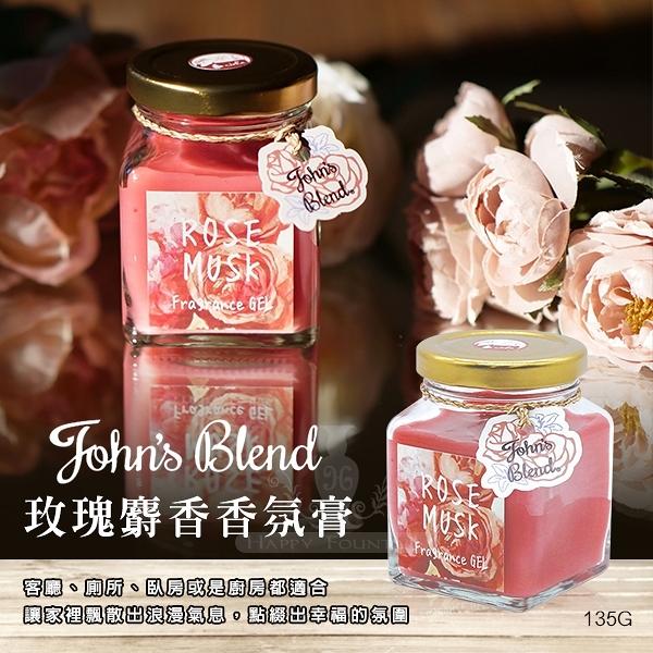 日本 John's Blend玫瑰麝香香氛膏 135g