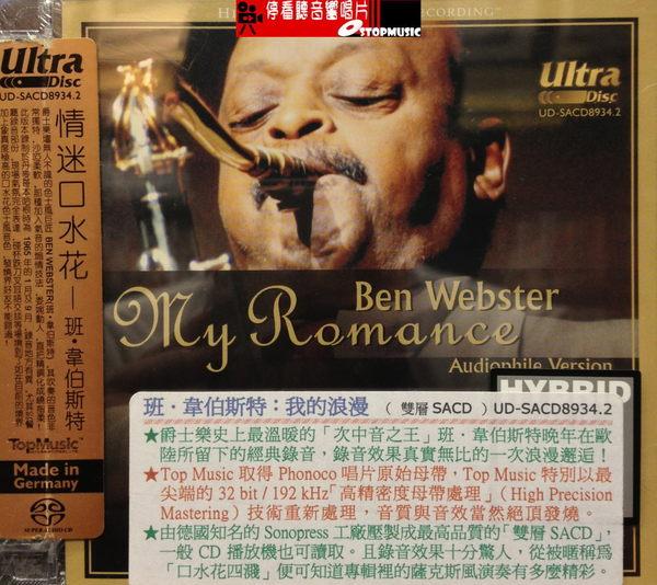 【停看聽音響唱片】【SACD】班.韋伯斯特:我的浪漫