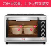 烤箱長實 CS70-02烤箱家用烘焙多功能全自動大容量70升私房商用烤箱lgo夢藝家