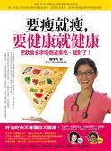 (二手書)要瘦就瘦,要健康就健康:把飲食金字塔倒過來吃,就對了!