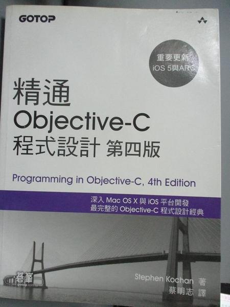 【書寶二手書T6/電腦_ZEI】精通Objective-C 程式設計_Stephen G. Kochan