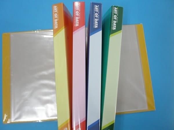 雙德 A4資料簿 PP資料本 SD-40 主色板(40入) 80頁 MIT製 /一本入{定90} 台灣製造