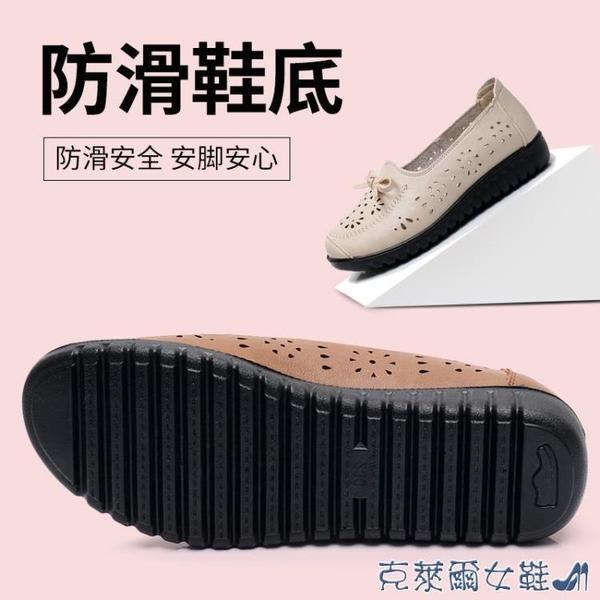 夏季媽媽鞋鏤空皮鞋舒適中老年軟底鞋女鞋老人涼鞋洞洞鞋平底單鞋 快速出貨