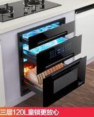 消毒櫃 家用小型紫外線高溫三層鑲入式消毒碗櫃-免運直出zg