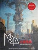 【書寶二手書T1/電腦_YGH】Maya火星風暴 : 極致靜態藝術講堂_呂睿丹, 宋超, 周矜汐