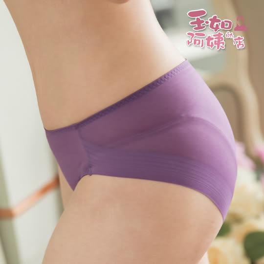 【玉如內褲】馬卡龍貼臀無痕褲。無痕-低腰內褲-無痕內褲-舒適-透氣-台灣製。※K034