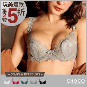 【時時樂限定】Choco Shop-渺渺云煙‧法式薄襯親膚蕾絲包覆內衣/五色/大尺碼70A~95D/第二件五折
