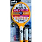 Paddy 充電式超強電力電蚊拍 蚊子剋星 蚊仔殺手 PD-CH30