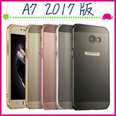 三星 Galaxy 2017版 A7(7) 鏡面PC背蓋+金屬邊框 電鍍手機殼 拉絲紋保護殼 推拉式手機套 保護套 硬殼