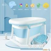 嬰兒洗澡盆折疊浴桶浴盆兒童沐游泳寶寶泡澡家用可躺大號新生用品『雅居屋』