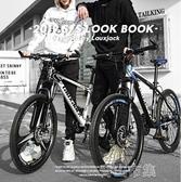 自行車成人山地越野男女變速跑車青少年輕便公路賽車網 青山市集