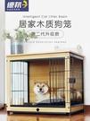 寵物籠 狗籠子 小型犬帶廁所柴犬柯基泰迪室內家用鋼木質狗籠中型犬別墅 宜品居家