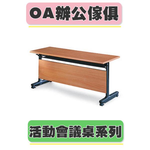 西瓜籽【辦公傢俱】PUT-2060H 櫸木紋 折合式 會議桌