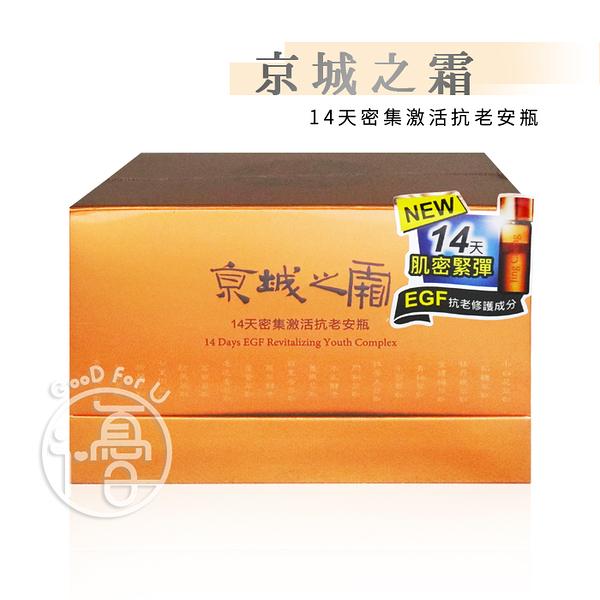 牛爾 京城之霜 14天密集激活抗老安瓶 14瓶/盒【i -優】