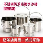 (聖誕交換禮物)保冰桶加厚不鏽鋼翻蓋式糖水桶手提冰桶湯桶奶茶桶飲料桶外出便攜冷飲桶
