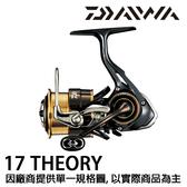 漁拓釣具 DAIWA 17 THEORY 4000 / 4000H [紡車捲線器]
