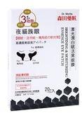 森田藥粧激光潤白賦活黑眼膜10包【康是美】