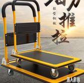 平板車搬運車鋼板辦公家用手推車便攜四輪折疊拖車小推車拉貨CC4974『麗人雅苑』