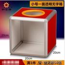 搖獎箱抽獎箱(小號)一面透明無字抽獎箱禮金箱抓硬幣票據收集盒YJT 快速出貨