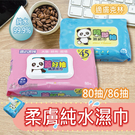 【珍昕】台灣製 適膚克林 柔膚純水濕巾(粉80抽加蓋/藍86抽) 濕紙巾/濕巾