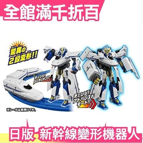 日本 【DXS N700A 希望號 2020版】日版 PLARAIL 鐵道王國 新幹線變形機器人 【小福部屋】