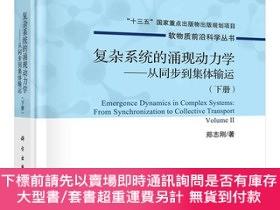 簡體書-十日到貨 R3Y複雜系統的湧現動力學:從同步到集體輸運:formsynchronization collective transp