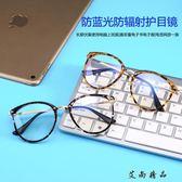 平光眼鏡框架防輻射眼鏡防藍光