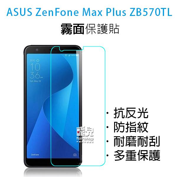 【妃凡】衝評價!華碩 Zenfone Max Plus 霧面 保護貼 防指紋霧面 手機貼 抗反光 耐磨 耐刮 05