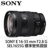 贈包布~SONY E 16-55 mm F2.8 G NEX (24期0利率 免運 台灣索尼公司貨 SEL1655G) E接環 APS-C 標準變焦鏡