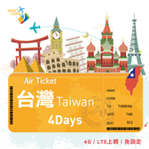 【Want Card】台灣上網卡 4日不降速 4G上網 吃到飽上網SIM卡 網卡 漫遊卡