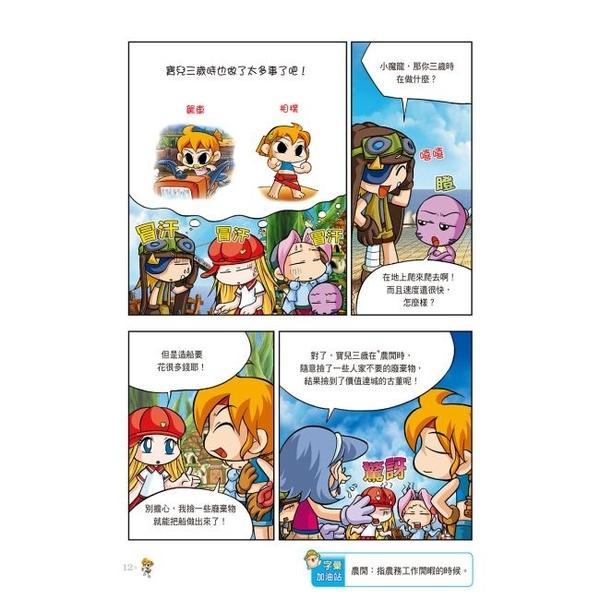 楓之谷大冒險15:玩具城堡的危機  三采(購潮8)