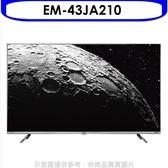 聲寶【EM-43JA210】43吋4K連網電視