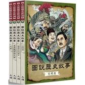 圖說歷史故事(全四冊)(全新修訂版)
