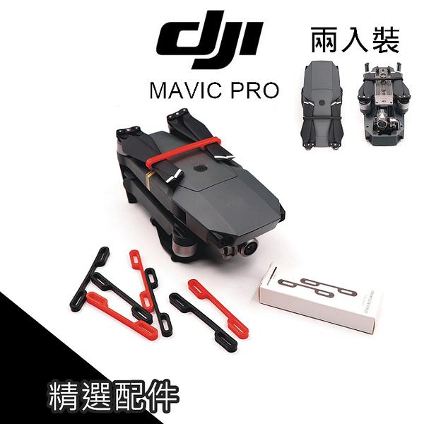 DJI MAVIC PRO 御 束槳器 矽膠 防脫卡 固定螺旋槳 PGYTECH PGY 浦公英 鉑金版【PRO012】