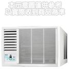 東元定頻左吹窗型冷氣5坪MW32FL1