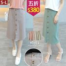 【五折價$380】糖罐子琥珀排釦口袋縮腰純色長裙→預購(S-L)【SS1984】
