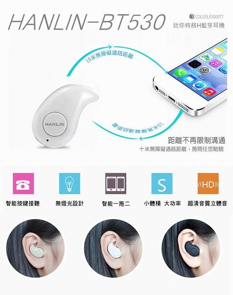 【集】藍芽耳機 藍牙4.0 可一拖二 超迷你 HANLIN-BT530