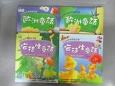 【書寶二手書T7/兒童文學_PLX】歐洲童話_安徒生童話_共4本合售