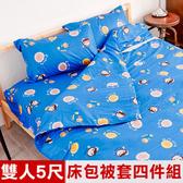【奶油獅】同樂會系列-精梳純棉床包兩用被四件組雙人5尺-宇宙藍