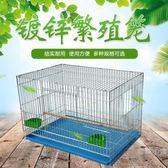 鳥籠 鸚鵡鳥籠子中大型碼號飛行鍍鋅八哥虎皮牡丹加粗養殖繁殖鳥籠【快速出貨】