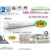 【P牌】LED層板燈.○亮 LED支架燈.2呎 9W 透光罩設計串接不斷光#BN018【燈峰照極my買燈】