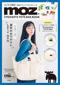 moz時尚單品:5口袋大提包