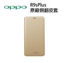 OPPO R9s Plus原廠側翻皮套 金色/玫瑰金