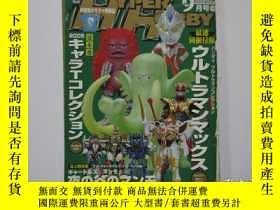 二手書博民逛書店HYPER罕見HOBBY 2005年9月號 第84期 (日文版)